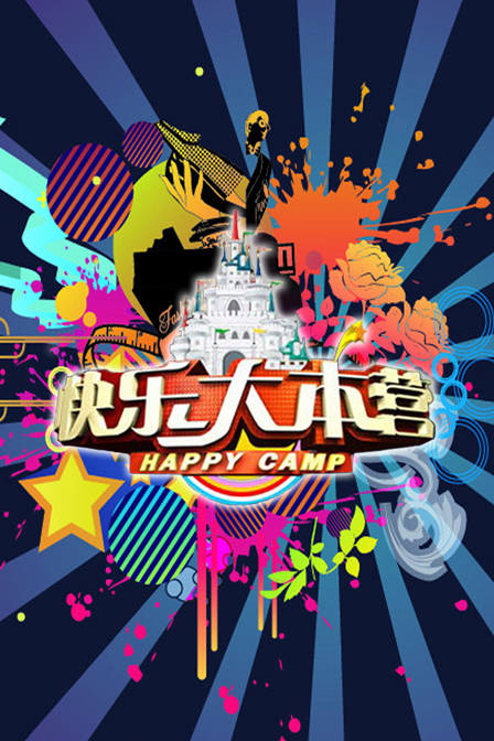 Happy Camp The Popularity Of Variety Shows In China -9805